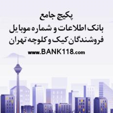 "<span itemprop=""name"">اطلاعات فروشندگان کیک و کلوچه تهران</span>"