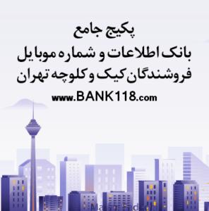 اطلاعات-فروشندگان-کیک-و-کلوچه-تهران