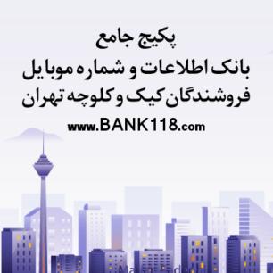 اطلاعات فروشندگان کیک و کلوچه تهران