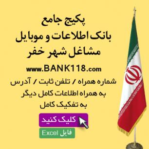 اطلاعات و لیست مشاغل شهر خفر