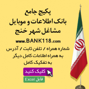 اطلاعات و لیست مشاغل شهر خنج