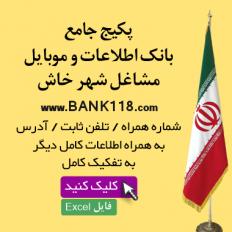 اطلاعات-و-لیست-مشاغل-شهر-خاش