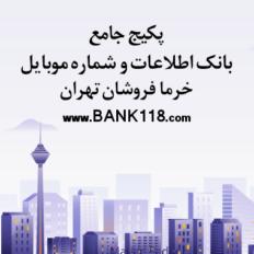 اطلاعات-و-لیست-خرما-فروشان-تهران