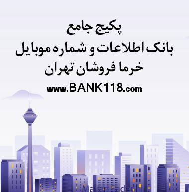"<span itemprop=""name"">اطلاعات و لیست خرما فروشان تهران</span>"