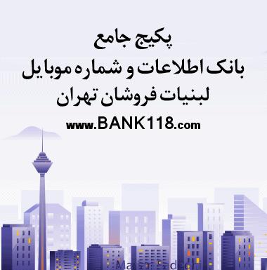 اطلاعات و لیست لبنیات فروشان تهران