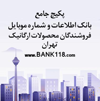 اطلاعات فروشندگان محصولات ارگانیک تهران