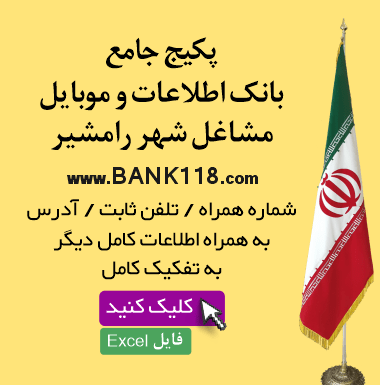 اطلاعات-و-لیست-مشاغل-شهر-رامشیر