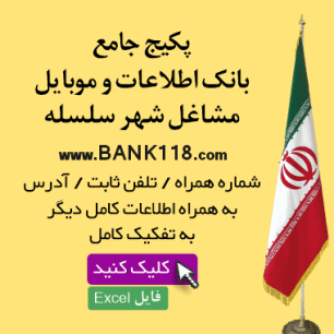 اطلاعات و لیست مشاغل شهر سلسله