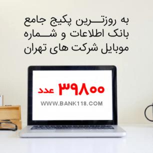 بانک اطلاعات شرکت های تهران | لیست شرکت های تهران