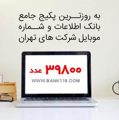 "<span itemprop=""name"">بانک اطلاعات شرکت های تهران | لیست شرکت های تهران</span>"