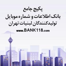 اطلاعات-تولیدکنندگان-لبنیات-تهران