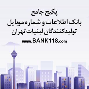 اطلاعات تولیدکنندگان لبنیات تهران
