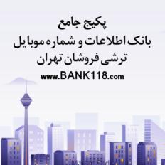 اطلاعات-و-لیست-ترشی-فروشان-تهران
