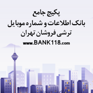 اطلاعات و لیست ترشی فروشان تهران
