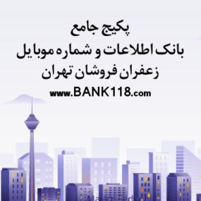 اطلاعات-و-لیست-زعفران-فروشان-تهران