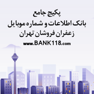 اطلاعات و لیست زعفران فروشان تهران