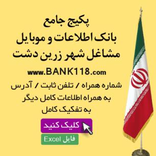 اطلاعات و لیست مشاغل شهر زرین دشت