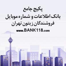 "<span itemprop=""name"">اطلاعات و لیست فروشندگان زیتون تهران</span>"