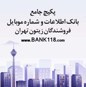 اطلاعات-و-لیست-فروشندگان-زیتون-تهران