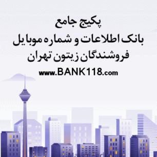 اطلاعات و لیست فروشندگان زیتون تهران