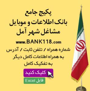 بانک اطلاعات مشاغل و اصناف آمل