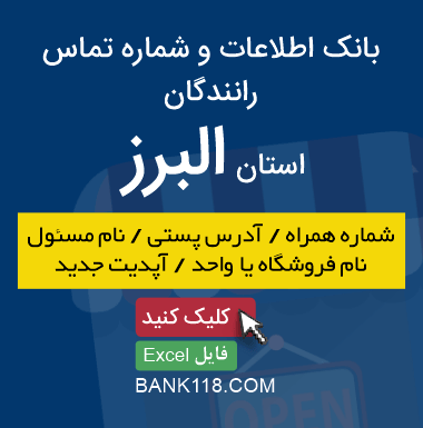 اطلاعات و لیست رانندگان استان البرز