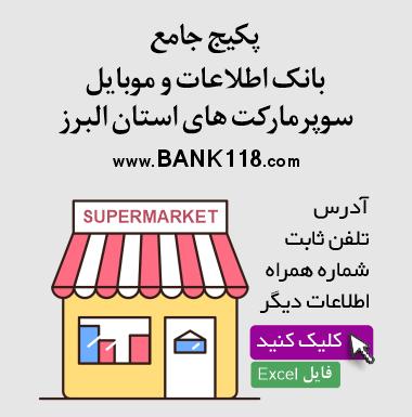 اطلاعات و لیست سوپرمارکت های البرز