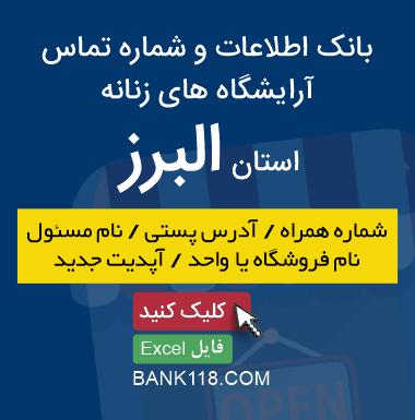 اطلاعات و لیست آرایشگاه های زنانه استان البرز