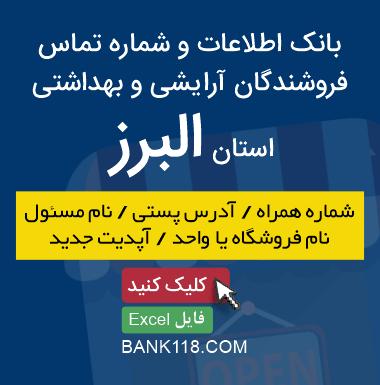 اطلاعات و لیست فروشندگان محصولات آرایشی و بهداشتی استان البرز