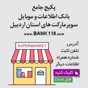 اطلاعات و لیست سوپرمارکت های اردبیل