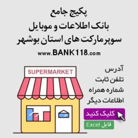اطلاعات و لیست سوپرمارکت های بوشهر