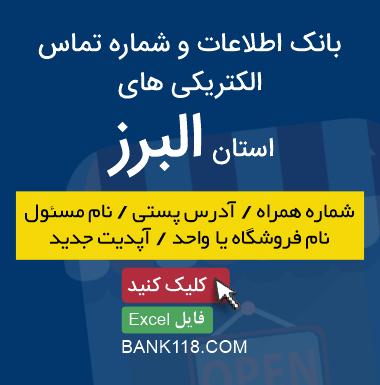 اطلاعات و لیست الکتریکی های استان البرز