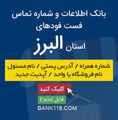 اطلاعات و لیست فست فودهای استان البرز