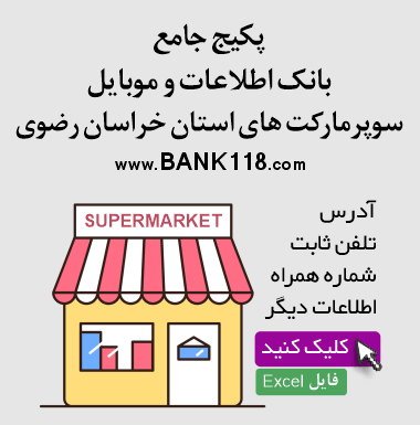 اطلاعات و لیست سوپرمارکت های خراسان رضوی