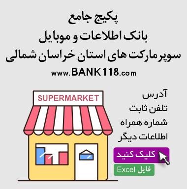 اطلاعات و لیست سوپرمارکت های خراسان شمالی