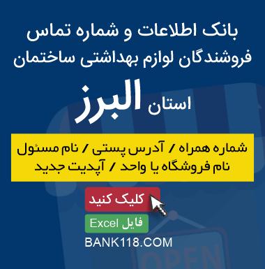 اطلاعات فروشندگان لوازم بهداشتی ساختمان استان البرز