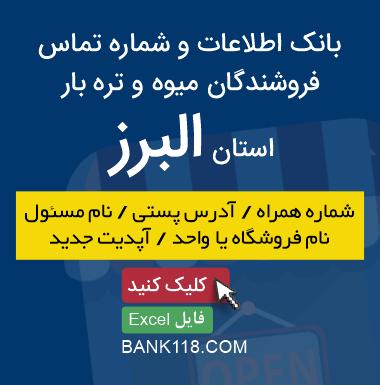 اطلاعات و لیست میوه فروشان استان البرز