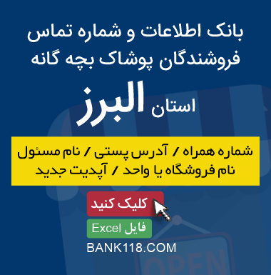 اطلاعات و لیست فروشندگان پوشاک بچه گانه استان البرز