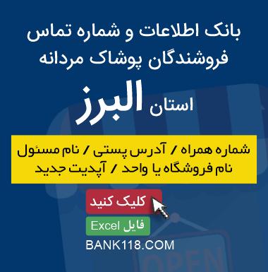 اطلاعات و لیست فروشندگان پوشاک مردانه استان البرز