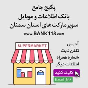 اطلاعات و لیست سوپرمارکت های سمنان