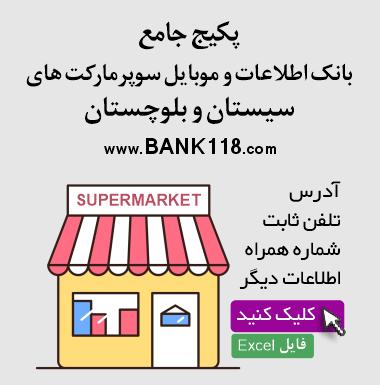 اطلاعات و لیست سوپرمارکت های سیستان و بلوچستان