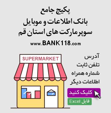 اطلاعات و لیست سوپرمارکت های قم