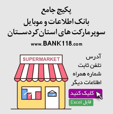 اطلاعات و لیست سوپرمارکت های کردستان