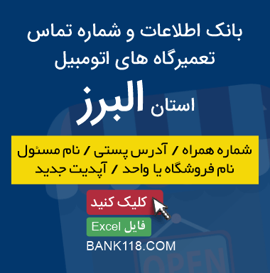 اطلاعات و لیست تعمیرگاه های اتومبیل استان البرز