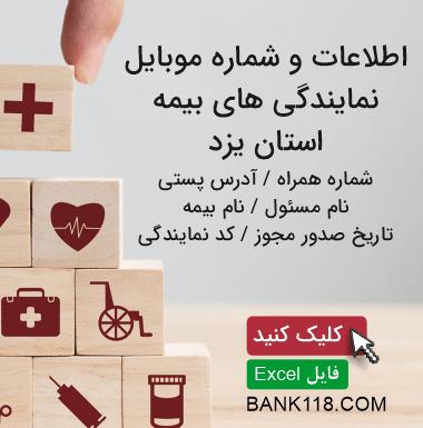 اطلاعات و لیست نمایندگی های بیمه استان یزد