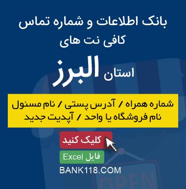 اطلاعات و لیست کافی نت های استان البرز