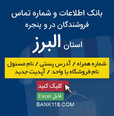 اطلاعات فروشندگان در و پنجره استان البرز