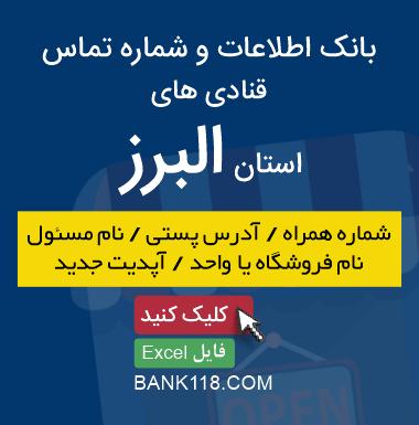 اطلاعات و لیست قنادی های استان البرز