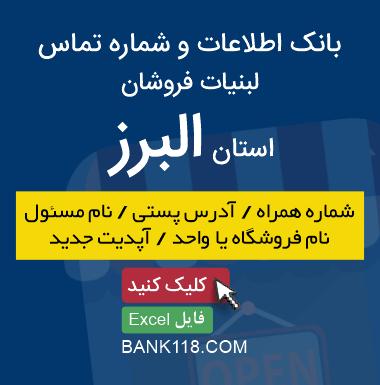 اطلاعات و لیست لبنیات فروشان استان البرز