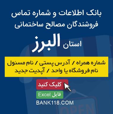 اطلاعات و لیست مصالح فروشان استان البرز